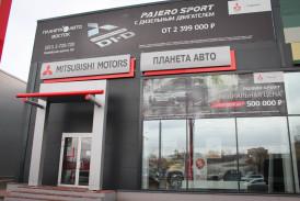 Планета Авто Mitsubishi