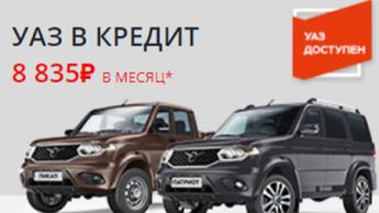 Программа кредитований автомобилей УАЗ