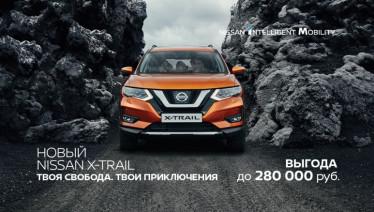 Выгода до 280 000 руб., 0,1% на 2 года на Nissan X-trail