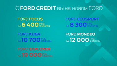 Ford Credit: Лайт