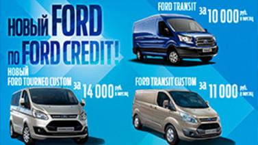 Программа FORD CREDIT для коммерческих автомобилей Ford