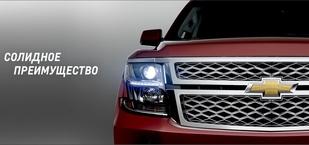 Chevrolet Exclusive Service +