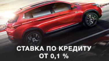 СТАВКА ПО КРЕДИТУ ОТ 0,1%